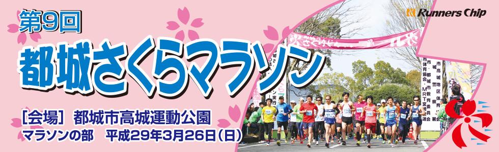 第9回都城さくらマラソン