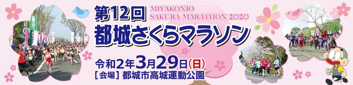 第12回都城さくらマラソン【公式】
